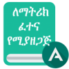 Ethio Matric : Ethiopia Grade 12 and 10 Matric app